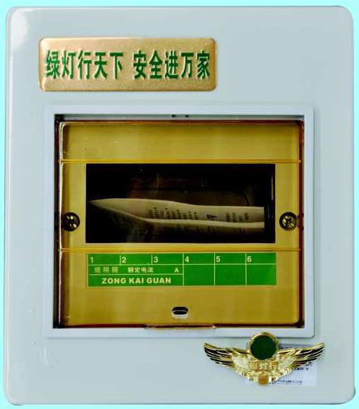 绿灯行配电箱